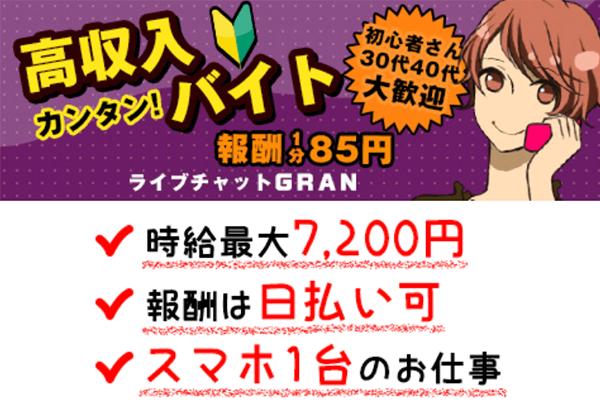 GRAN(グラン)メールレディ求人