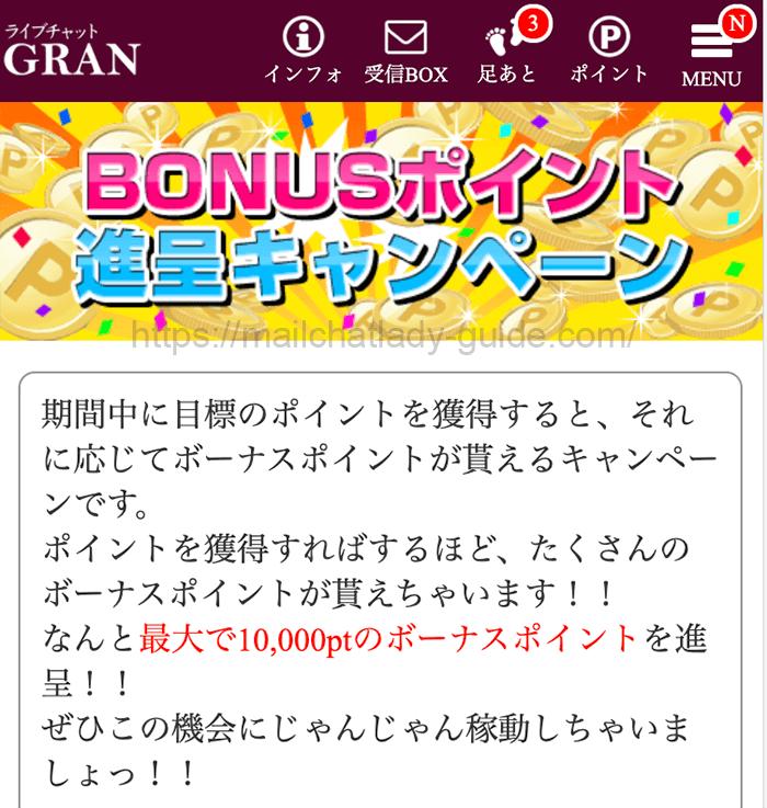GRAN(グラン)のボーナス報酬がもらえるイベント