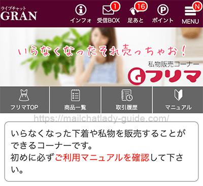 GRAN(グラン)の私物販売・Gフリマ