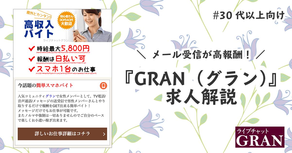 現役メールレディが解説するGRAN(グラン)の報酬、条件、口コミ