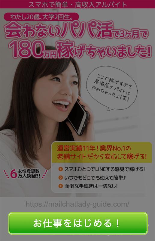 Mocom(モコム)メールレディ求人の応募方法