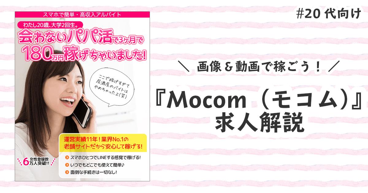 現役メールレディが教えるMocom(モコム)メールレディ求人の応募方法と稼ぎ方のコツ