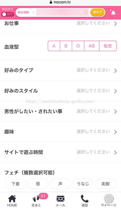 Mocom(モコム)の男性検索画面