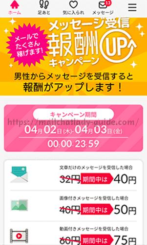 VI-VO(ビーボ)のメール報酬アップキャンペーン