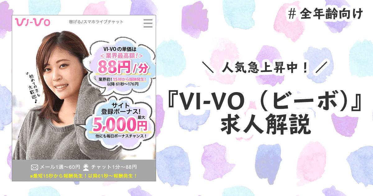 現役メルレが解説【VI-VO(ビーボ)】アダルトOKメールレディは登録マスト!画像や動画メールで稼ぎやすい