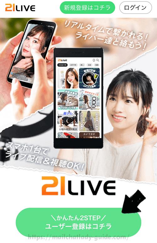 21LIVEの登録方法
