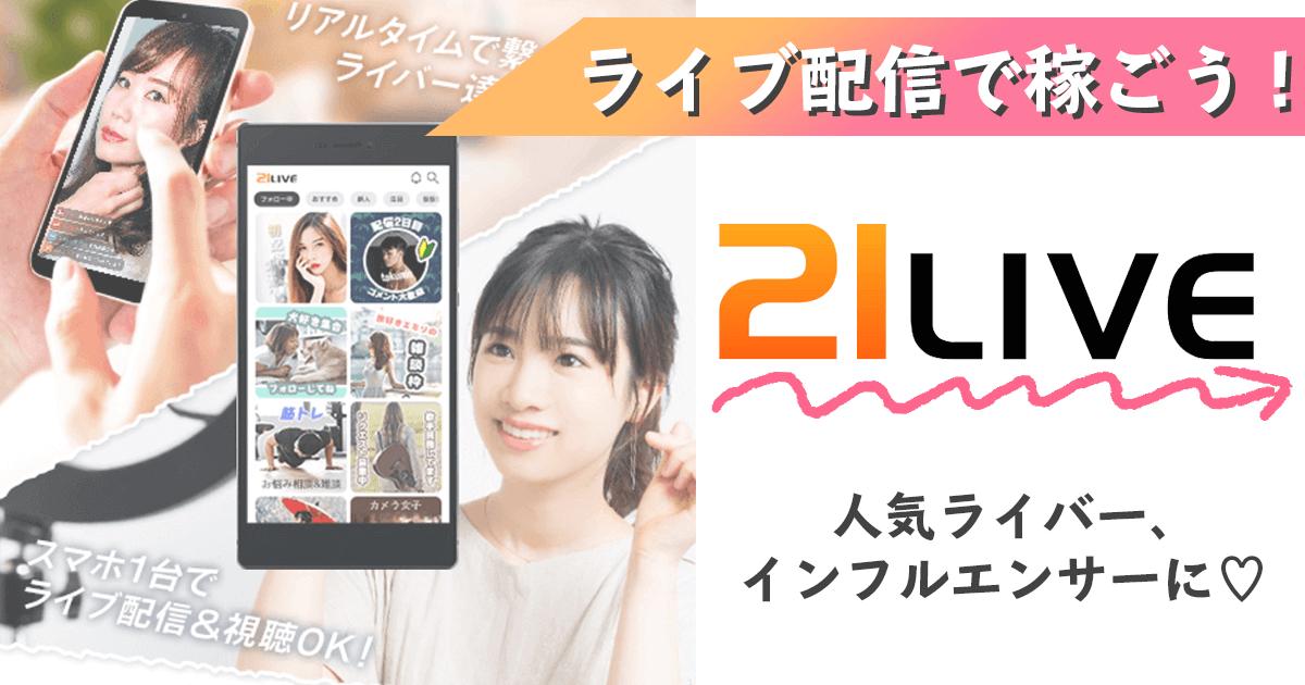 【2021年7月】最新ライブ配信サイト【21LIVE】で稼ぐ!登録や収益化方法を全解説