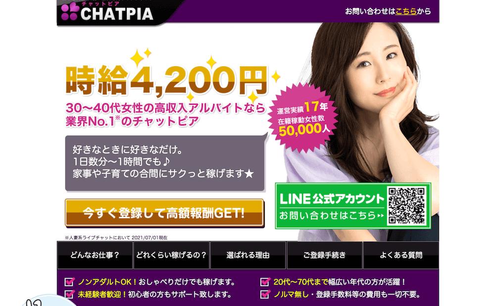 チャットピア公式求人サイト